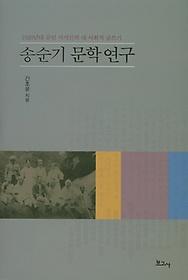 송순기 문학 연구