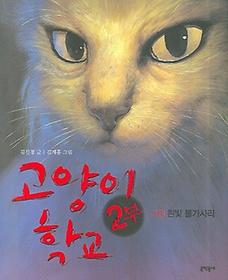 고양이 학교 2부. 3: 흰빛 불가사리