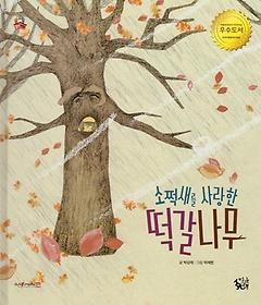 소쩍새를 사랑한 떡갈나무