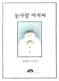눈사람 아저씨