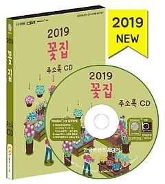 꽃집 주소록(2019)(CD)