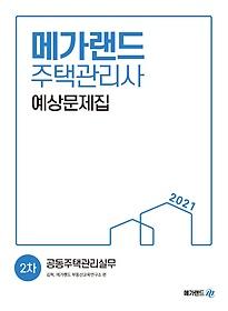 "<font title=""공동주택관리실무 예상문제집(주택관리사 2차)(2021)"">공동주택관리실무 예상문제집(주택관리사 2...</font>"