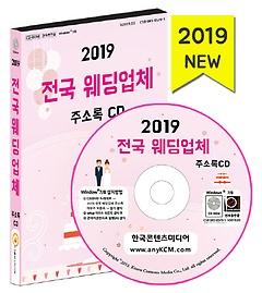 전국 웨딩업체 주소록(2019)(CD)
