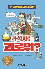 과학자는 괴로워?