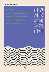 한국 비평에 다시 묻는다