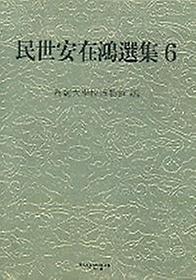민세안재홍선집 6