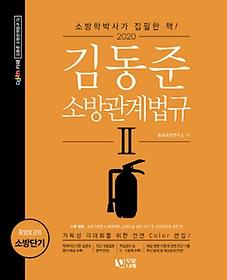 김동준 소방관계법규. 2(2020)