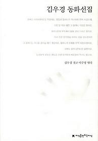 김우경 동화선집