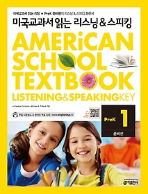 "<font title=""미국교과서 읽는 리스닝&스피킹 PreK. 1: 준비편"">미국교과서 읽는 리스닝&스피킹 PreK. 1: ...</font>"