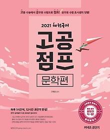 혜원국어 고공점프 문학편(2021)