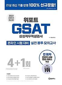 "<font title=""2021 하반기 위포트 GSAT 삼성직무적성검사 실전 봉투 모의고사"">2021 하반기 위포트 GSAT 삼성직무적성검사...</font>"