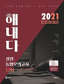 "<font title=""김기훈 공무원 영어 해내다 실전동형모의고사 13회(2021)"">김기훈 공무원 영어 해내다 실전동형모의고...</font>"