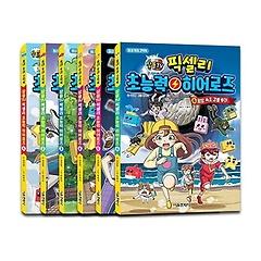 픽셀리 초능력 히어로즈 세트(1-6권)