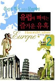 "<font title=""유럽에 빠지는 즐거운 유혹 2(축제와 문화편)"">유럽에 빠지는 즐거운 유혹 2(축제와 문화...</font>"