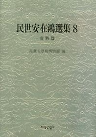 민세안재홍선집 8 (자료편)