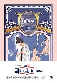 데미안(북플라자 클래식 콜렉션)