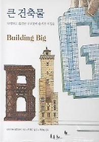 큰 건축물