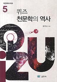 퀴즈 천문학의 역사