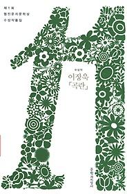 곡란(제1회 웹진문지문학상 수상작품집)