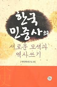 한국 민중사의 새로운 모색과 역사쓰기