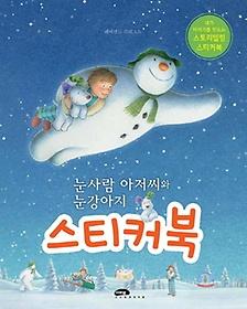 눈사람 아저씨와 눈강아지 스티커북