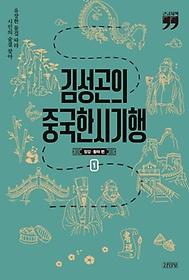 김성곤의 중국한시기행. 1(큰글자책)