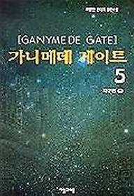 가니메데 게이트 5