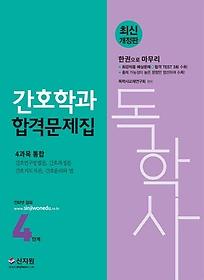 독학사 간호학과 4단계 합격문제집