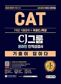 """<font title=""""2021 하반기 All-New 기출이 답이다 CAT CJ그룹 인적성검사+무료CJ특강"""">2021 하반기 All-New 기출이 답이다 CAT CJ...</font>"""