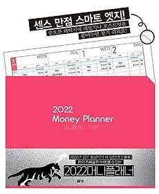 머니플래너(Money Planner)(2022)