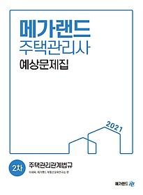 "<font title=""주택관리관계법규 예상문제집(주택관리사 2차)(2021)"">주택관리관계법규 예상문제집(주택관리사 2...</font>"
