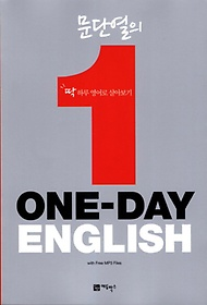 One Day English