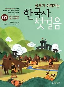 한국사 첫걸음. 1