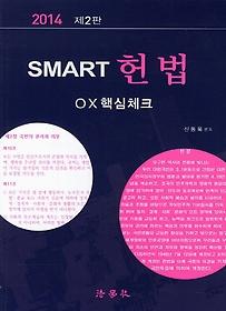 헌법(OX핵심체크)(2014)
