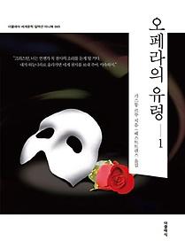 오페라의 유령. 1(미니북)