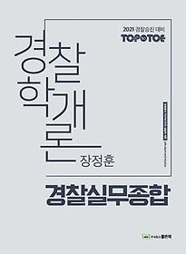 장정훈 경찰학개론 경찰실무종합(2021)