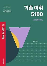편입영어 기출 어휘 5100 Vocabulary