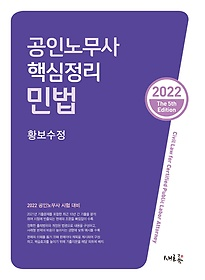 2022 공인노무사 핵심정리 민법