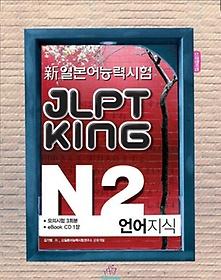 JLPT KING N2 언어지식(신일본어능력시험)