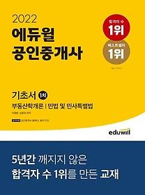 2022 에듀윌 공인중개사 1차 기초서