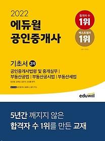 2022 에듀윌 공인중개사 2차 기초서