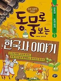 "<font title=""동물로 보는 한국사 이야기. 1: 고조선부터 조선 전기까지"">동물로 보는 한국사 이야기. 1: 고조선부터...</font>"