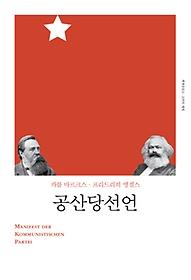 공산당 선언(2018)(리커버)