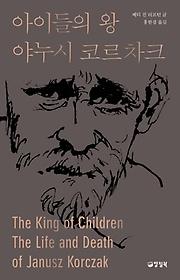 아이들의 왕 야누시 코르차크