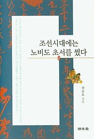 조선시대에는 노비도 초서를 썼다