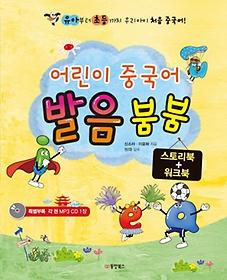 """<font title=""""어린이 중국어 발음 붐붐 스토리북+워크북 세트"""">어린이 중국어 발음 붐붐 스토리북+워크북 ...</font>"""