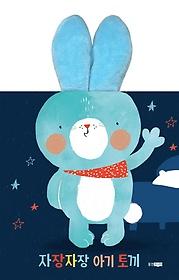 자장자장 아기 토끼
