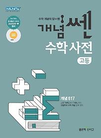 개념 쎈 고등 수학사전(2021)