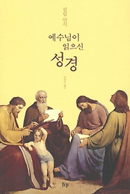 예수님이 읽으신 성경