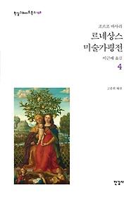 르네상스 미술가평전. 4
